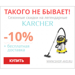 Пылесосы Karcher