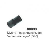 Муфта соединительная шланга-насадка (D38) 00083