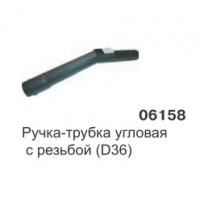 Трубка угловая с резьбой (D36) 203,215, Leo