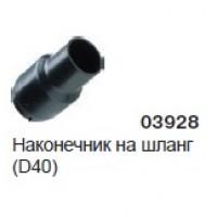 Наконечник на шланг(D40) 03928