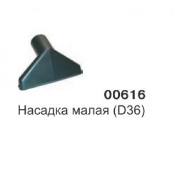 Насадка малая (D36)