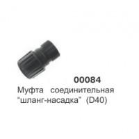 Муфта соединительная шланга-пылесос (D38) 00084 OR