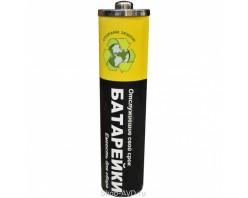 SKS Урна для сбора батареек