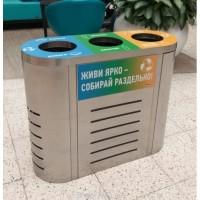 SKS Урна для раздельного сбора мусора Аврора-3