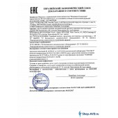 Сертификат соответствия на АВД без подогрева IPC Portotecnica