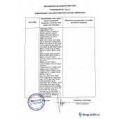 Сертификат соответствия на АВД без подогрева IPC Portotecnica - Приложение 1 Лист 2