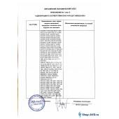 Сертификат соответствия на АВД без подогрева IPC Portotecnica - Приложение 1 Лист 5