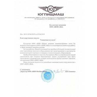 Благодарственное письмо от ООО «НПО ЮгПищМаш»