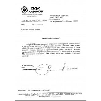 Благодарственное письмо от АО «ОДК-Климов»