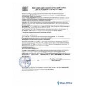 Сертификат соответствия на подметальные машины IPC Portotecnica