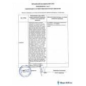 Сертификат соответствия на подметальные машины IPC Portotecnica - Приложение 1