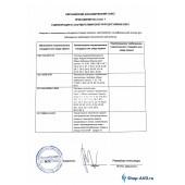 Сертификат соответствия на подметальные машины IPC Portotecnica - Приложение 3