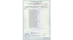 Сертификат соответствия R+M - Приложение 1
