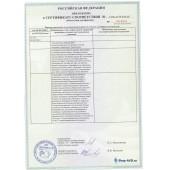 Сертификат соответствия R+M - Приложение 2
