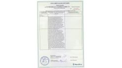 Сертификат соответствия R+M - Приложение 3