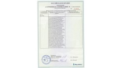 Сертификат соответствия R+M - Приложение 5