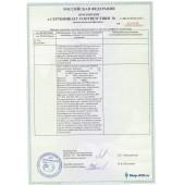Сертификат соответствия R+M - Приложение 6