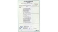 Сертификат соответствия R+M - Приложение 7