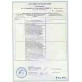 Сертификат соответствия R+M - Приложение 8