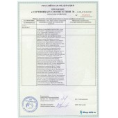 Сертификат соответствия R+M - Приложение 9
