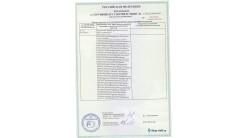 Сертификат соответствия R+M - Приложение 12