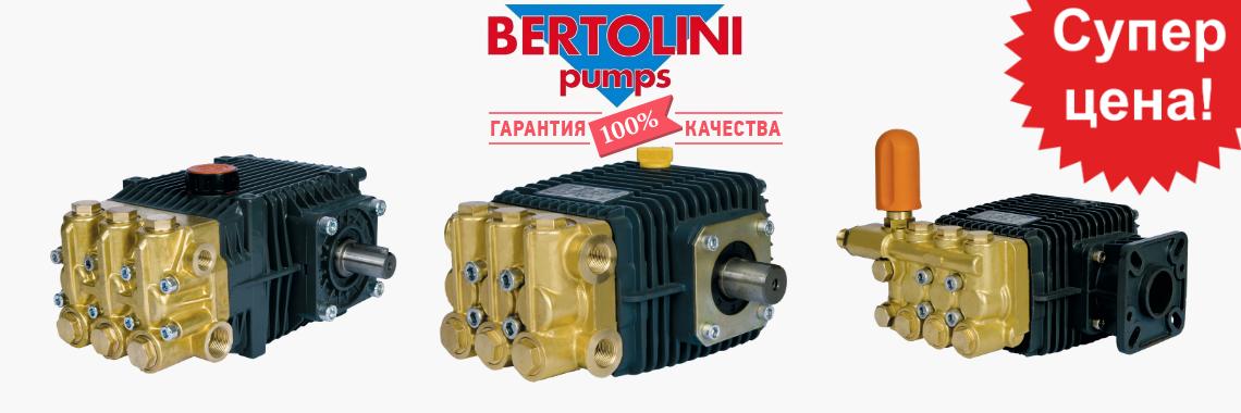 Насосы высокого давления Bertolini